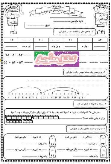 تمرین ریاضی اول ابتدایی (تم 25) | WwW.MoallemYar.IR