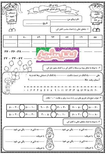 تمرین ریاضی اول ابتدایی (تم 24) | WwW.MoallemYar.IR