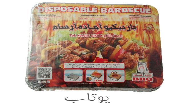 خرید منقل یکبار مصرف همرا با ذغال: باربیکیو آماده آرسام