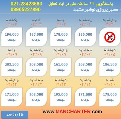 بلیط چارتر نوشهر مشهد
