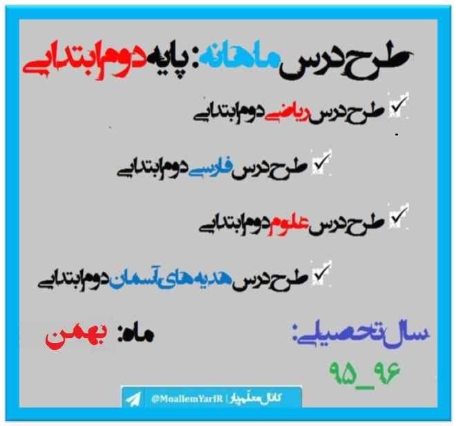 طرح درس بهمن ماه دوم ابتدایی (95-96) | WwW.MoallemYar.IR