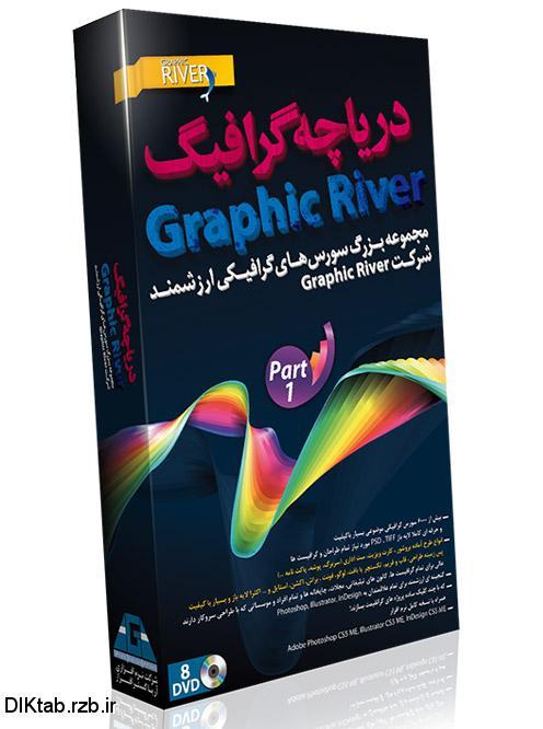 کتاب دریایچه گرافیک – پک ۱