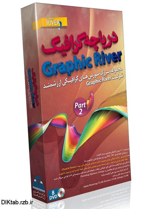 کتاب  دریاچه گرافیک – پک ۲
