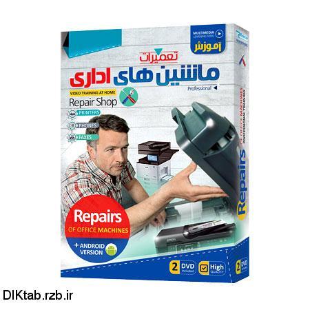 کتاب  آموزش تعمیرات ماشین های اداری