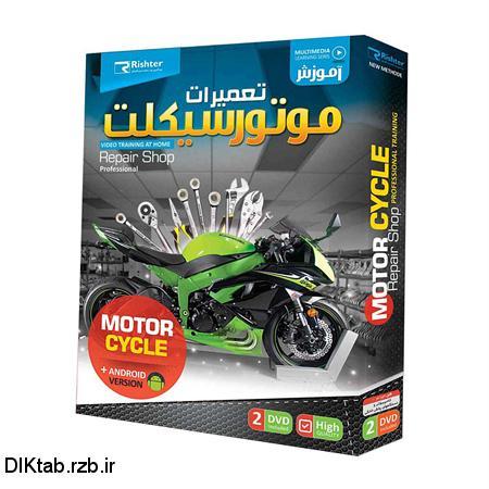 کتاب آموزش تعمیرات موتور سیکلت