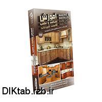 کتاب آموزش ساخت و نصب کابینت آشپزخانه