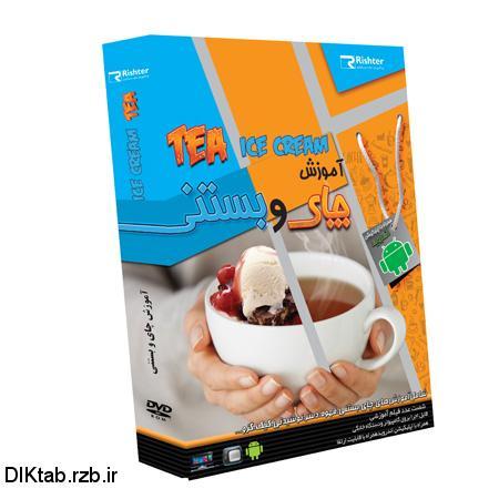 کتاب آموزش انواع چای و بستنی