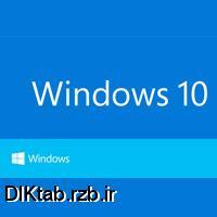 کتاب نسخه نهایی ویندوز 10