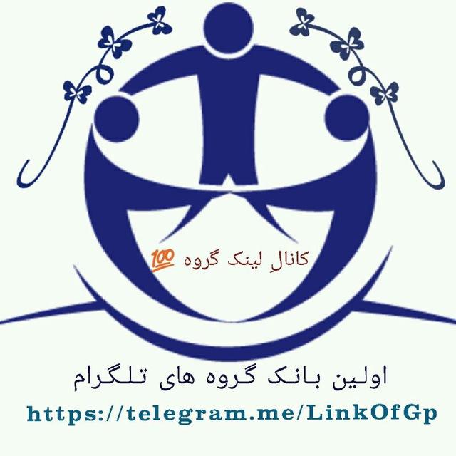 کانال تلگرام لینک گروه