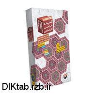 کتاب گنجینه ابزار طراحی اسلامی و مذهبی