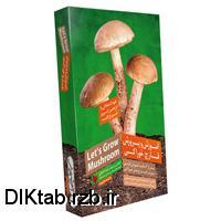 کتاب آموزش پرورش قارچ به زبان فارسی
