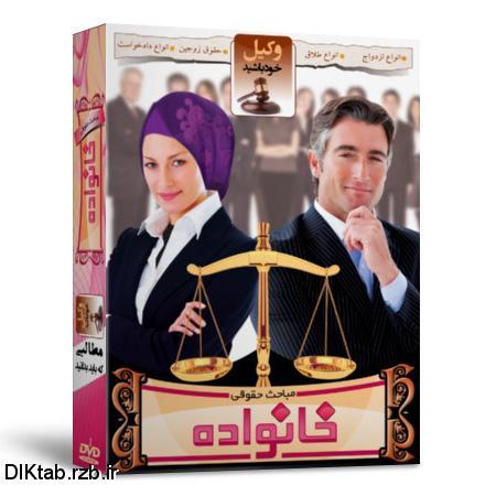 کتاب آموزش قوانین حقوقی خانواده