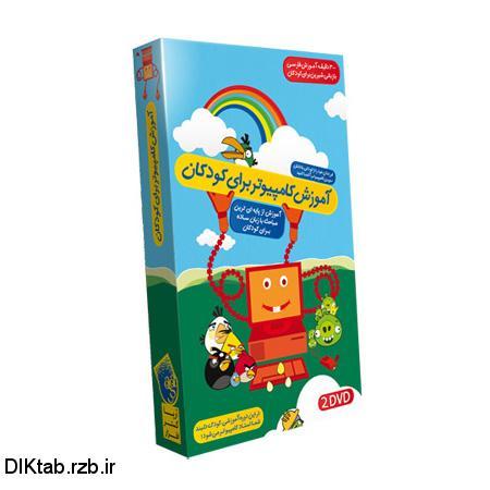 کتاب آموزش کامپیوتر برای کوچولوها