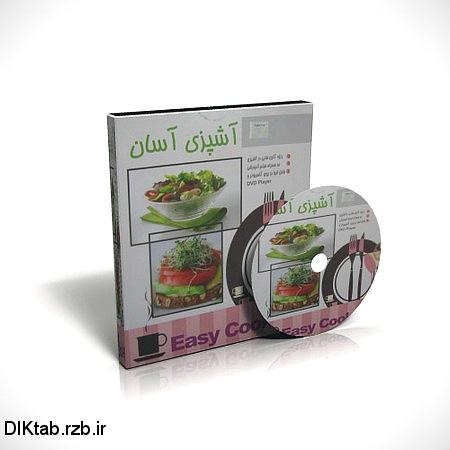 کتاب آموزشی آشپزی آسان