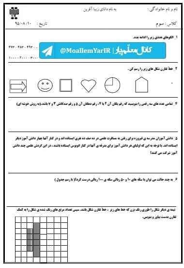 آزمون آبان ماه ریاضی سوم ابتدایی (10 آبان 95) | WwW.MoallemYar.IR