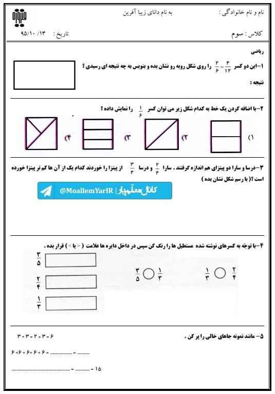 آزمون دی ماه ریاضی سوم ابتدایی (13 دی 95) | WwW.MoallemYar.IR