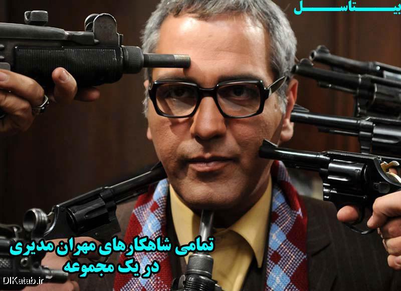 خرید مجموعه طنز مهران مدیری