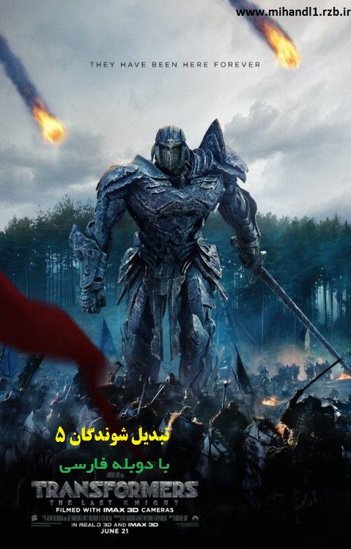 دانلود فیلم تبدیل شوندگان 5 Transformers: The Last Knight 2017