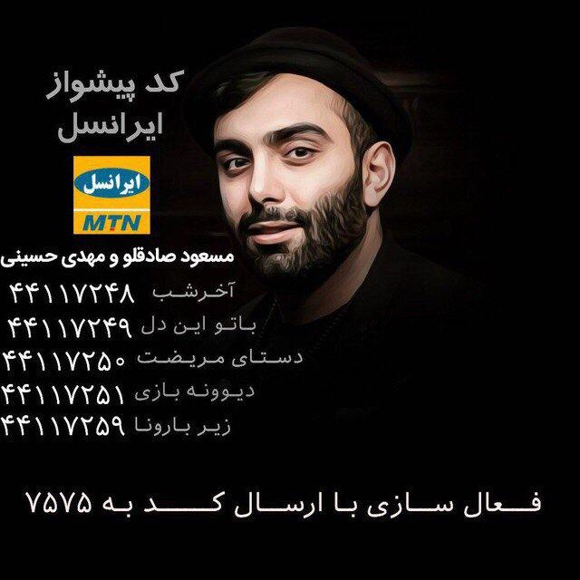 کانال تلگرام پسر صدا (مسعود صادقلو)