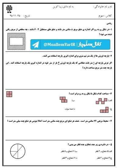 دانلود آزمون بهمن ماه ریاضی سوم ابتدایی