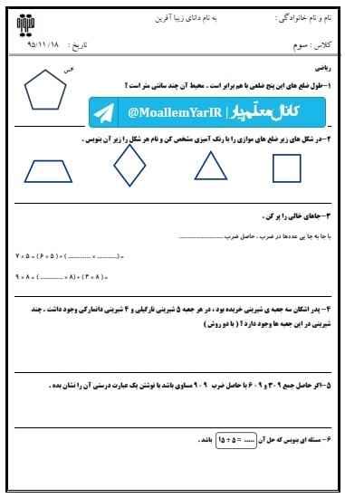 آزمون بهمن ماه ریاضی سوم ابتدایی (18 بهمن 95) | WwW.MoallemYar.IR