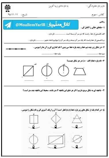 آزمون بهمن ماه ریاضی سوم ابتدایی (11 بهمن 95) | WwW.MoallemYar.IR