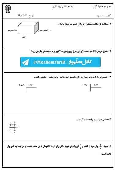 نمونه سوال  اردیبهشت ماه ریاضی ششم ابتدایی 96 | WwW.MoallemYar.IR