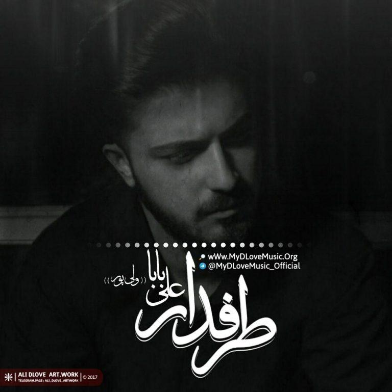 دانلود آهنگ جدید علی بابا بنام طرفدار