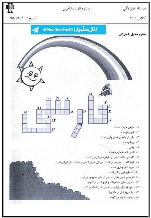 آزمون آبان ماه فارسی پنجم ابتدایی (10 آبان) | WwW.MoallemYar.IR
