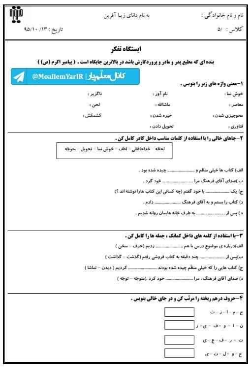 آزمون دی ماه فارسی پنجم ابتدایی (13 دی 96) | WwW.MoallemYar.IR