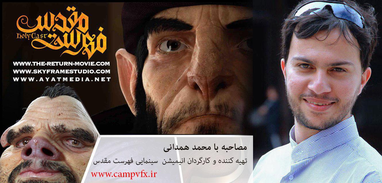 مصاحبه با محمد همدانی _ کارگردان و تهیه کننده انیمیشن سینمایی فهرست مقدس
