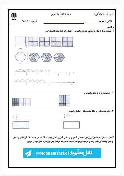 آزمون آبان 96 ریاضی پنجم ابتدایی (سری 3) | WwW.MoallemYar.IR