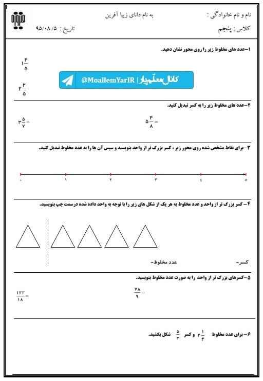 آزمون آبان 96 ریاضی پنجم ابتدایی (سری 2) | WwW.MoallemYar.IR