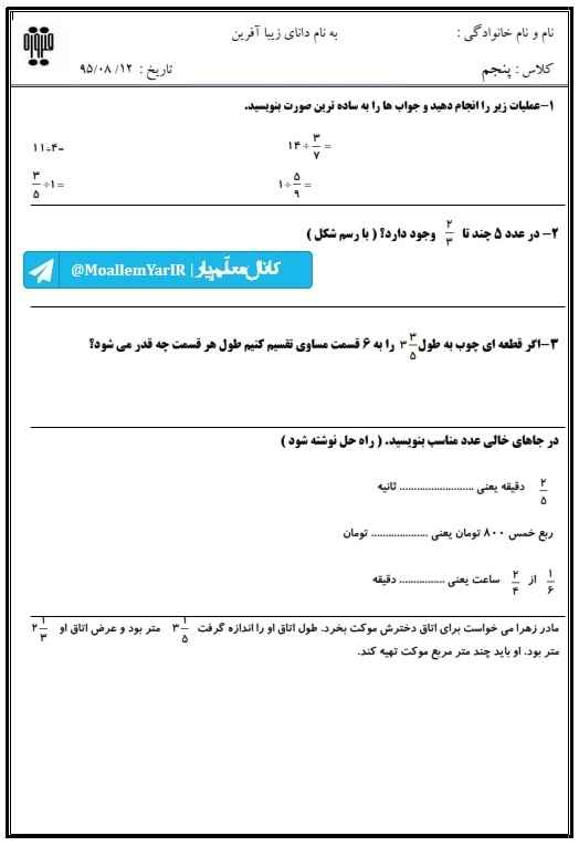 آزمون آبان 96 ریاضی پنجم ابتدایی (سری 1) | WwW.MoallemYar.IR