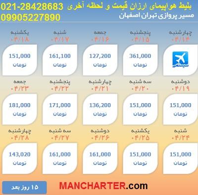 بلیط هواپیما تهران به اصفهان