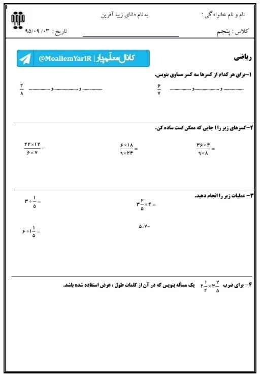 آزمون آذر 96 ریاضی پنجم ابتدایی (سری 1) | WwW.MoallemYar.IR