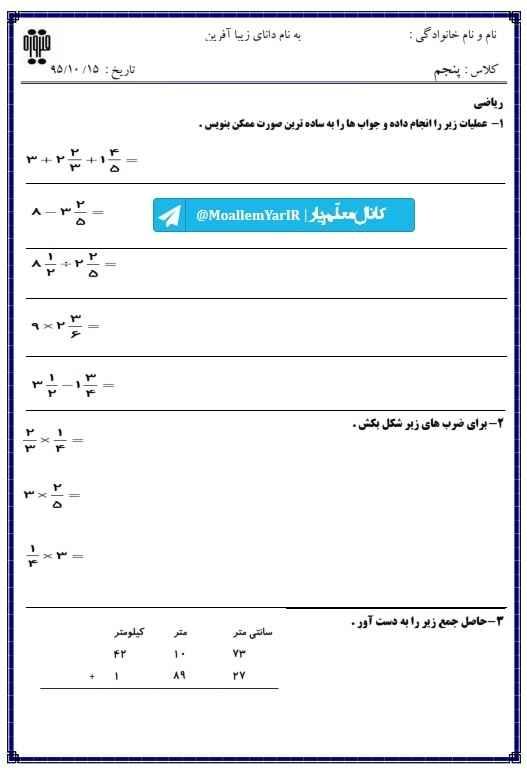 آزمون دی 96 ریاضی پنجم ابتدایی (سری 2) | WwW.MoallemYar.IR