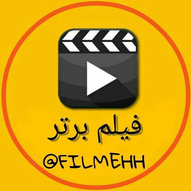 کانال تلگرام فیلم برتر