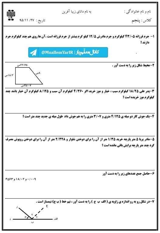 آزمون بهمن 96 ریاضی پنجم ابتدایی (سری 2) | WwW.MoallemYar.IR