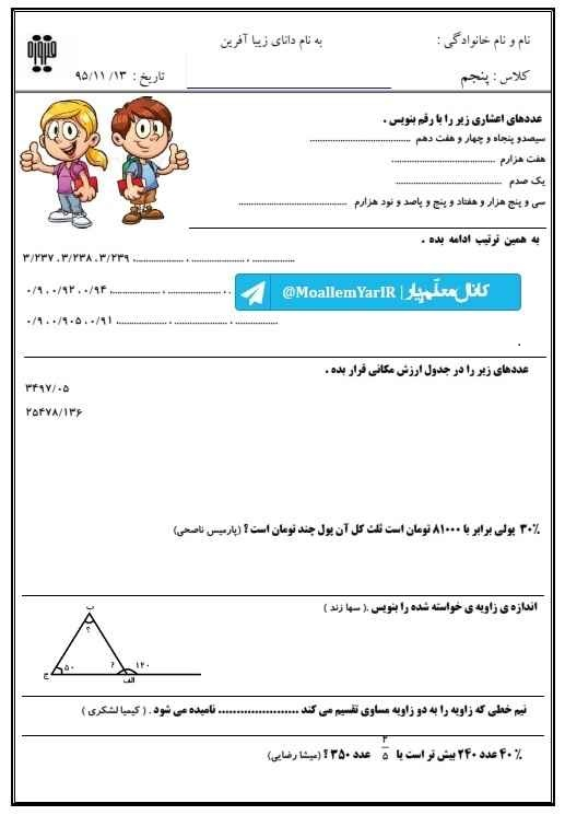 آزمون بهمن 96 ریاضی پنجم ابتدایی (سری 1) | WwW.MoallemYar.IR