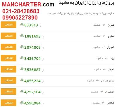 رزرو بلیط هواپیما شیراز مشهد