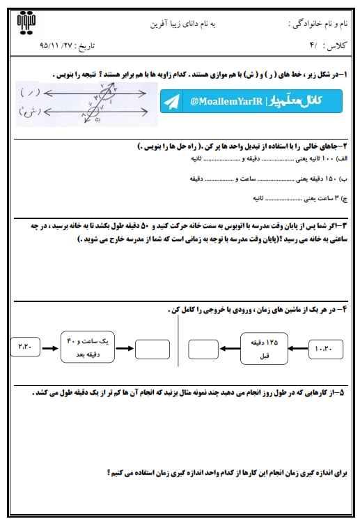 نمونه سوال بهمن 95 ریاضی چهارم ابتدایی (سری 3)   WwW.MoallemYar.IR