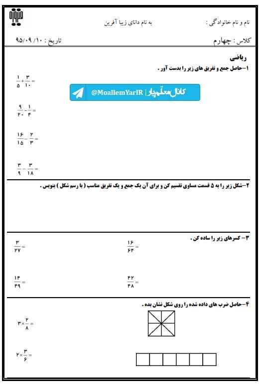 نمونه سوال آذر 95 ریاضی چهارم ابتدایی (سری 2) | WwW.MoallemYar.IR
