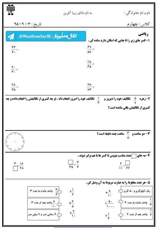 نمونه سوال آذر 95 ریاضی چهارم ابتدایی (سری 1) | WwW.MoallemYar.IR