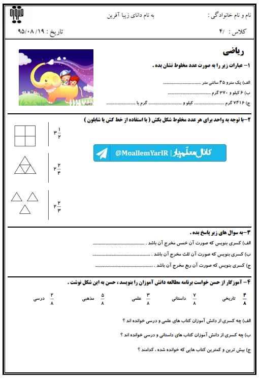 آزمون آبان 95 ریاضی چهارم ابتدایی (سری 3) | WwW.MoallemYar.IR