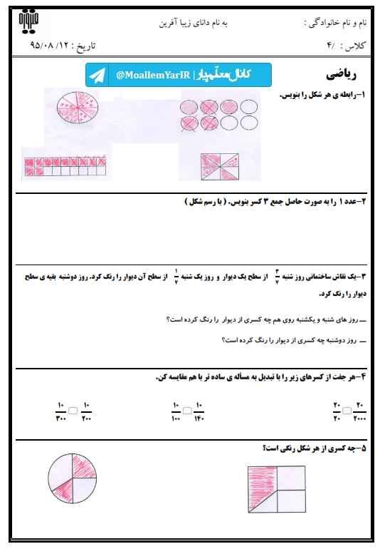 آزمون آبان 95 ریاضی چهارم ابتدایی (سری 2) | WwW.MoallemYar.IR