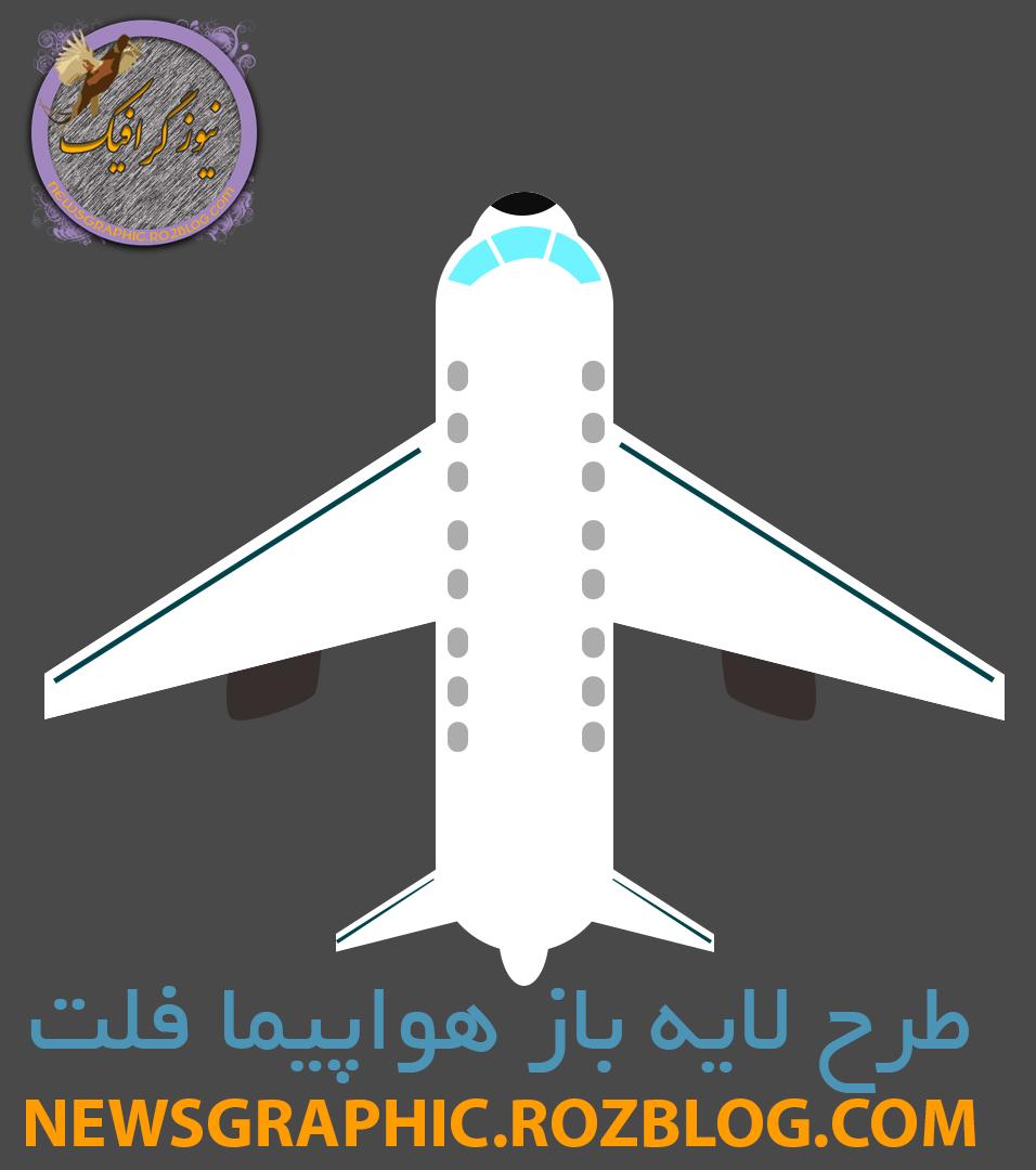 دانلود طرح لایه PSD باز هواپیما فلت برای موشن گرافیک