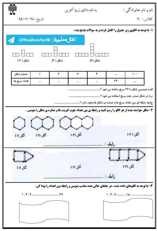 آزمون مهر ماه ریاضی ششم ابتدایی 96-97 | WwW.MoallemYar.IR