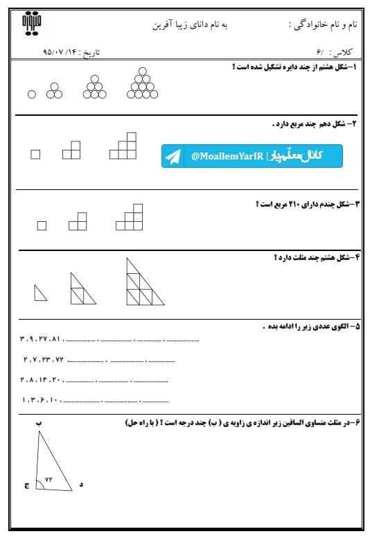 نمونه سوال مهر 96 ریاضی ششم ابتدایی | WwW.MoallemYar.IR
