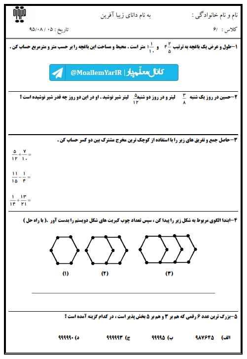 نمونه سوال آبان 96 ریاضی ششم ابتدایی | WwW.MoallemYar.IR